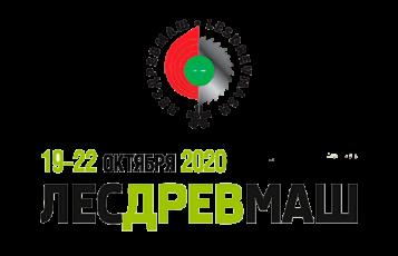 Приглашаем на выставку «ЛЕСДРЕВМАШ-2020» в ЦВК «Экспоцентр» г. Москва